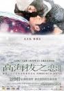 季晨-高海拔之恋2