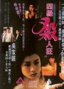 四級殺人狂(1995)