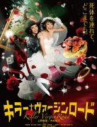 杀手·婚礼之路