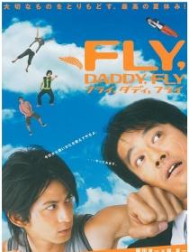 飞吧,爸爸,飞吧