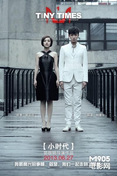 杨幂 郭敬明/电影《小时代》概念海报
