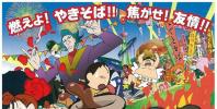 蜡笔小新2013剧场版:超美味!B级美食大逃亡