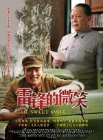 《雷锋的微笑》首映礼