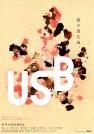 桃井薰-USB