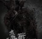 http://image11.m1905.cn/uploadfile/2013/0306/20130306102519670.jpg