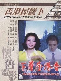 香港屋檐下