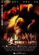 馬文的戰爭