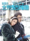 《北京遇上西雅图》纪录片-风情也磨难