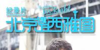 《北京遇上西雅图》-纪录片