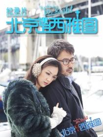 《北京遇上西雅圖》紀錄片-風情也磨難