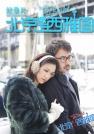 汤唯-《北京遇上西雅图》-纪录片