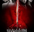 http://image11.m1905.cn/uploadfile/2013/0321/20130321084748320.jpg