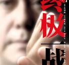 http://image11.m1905.cn/uploadfile/2013/0322/20130322110231747.jpg