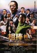 相棒剧场版:绝体绝命 42.195km 东京大都市马拉松