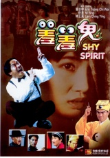 羞羞/[电影] 羞羞鬼(1970)...