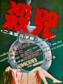 香港奇案之二:凶杀
