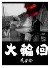 张永祥-大轮回
