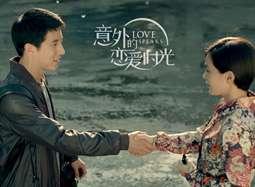 《意外的恋爱时光》预告 房祖名、郭采洁释放野性