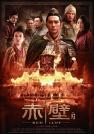 王宁-赤壁(下)