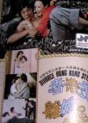 香港式离婚