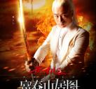 http://image11.m1905.cn/uploadfile/2013/0410/20130410050337894.jpg