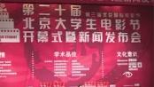 20届北京大学生电影节开幕 《逆光飞翔》率先展映