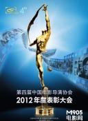 中国电影导演协会2012年度表彰大会