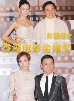 第32届香港电影金像奖(红毯部分)