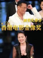 第32届香港电影金像奖(晚会部分)