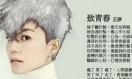 """王菲献唱""""致青春""""主题曲 力挺好友赵薇再开金嗓"""