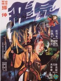 军阀趣史_军阀趣史The Scandalous Warlord (1979)_1905电影网