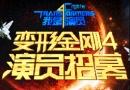《变形金刚4》四类角色中国招募 蓄势待发等你来
