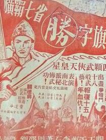 横霸七省胜字旗