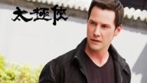 《太极侠》首发预告片 基努·里维斯秀中国功夫