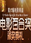 第13届电影频道电影百合奖