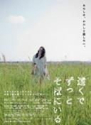 在远处永远守候着你(2013)