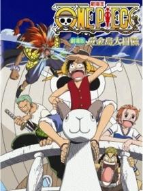 海贼王电影版2000:黄金岛的冒险