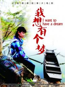 我想有一个梦