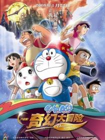 哆啦A梦:大雄的新魔界大冒险