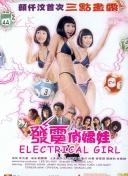發電俏嬌娃(2009)