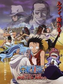 海贼王电影版2007:沙漠公主与海盗们