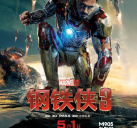 《钢铁侠3》终极海报(竖版)