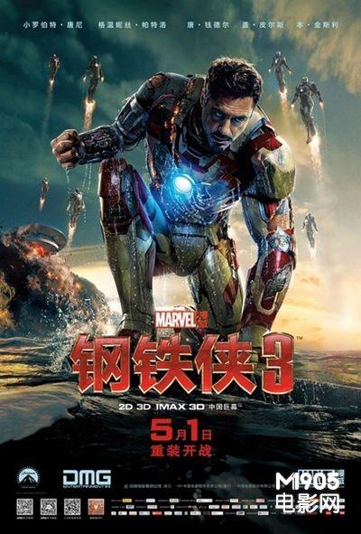 《钢铁侠3》海报高清图片