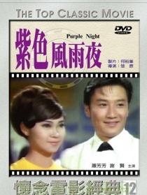 紫色风雨夜