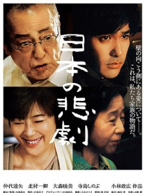 日本的悲剧