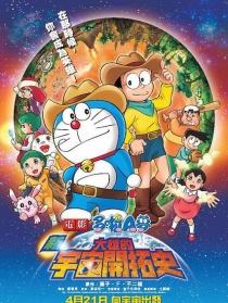 哆啦A梦:新・大雄的宇宙开拓史