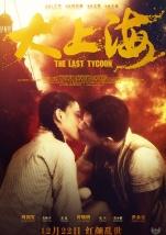 大上海 (The last tycoon) 20