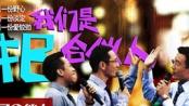 《中国合伙人》好评如潮 影院票房稳赢《致青春》