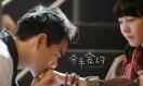 《分手合约》韩国版预告片 上演甜蜜泪奔的戏码