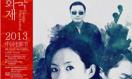 """韩国办""""中国电影节"""" 《一代宗师》等影片参展"""